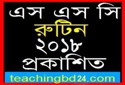 SSC Routine 2018 Bangladesh All Education Board