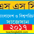 Suggestion and Question Patterns of SSC Examination 2017 5