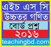 HSC All Board Higher Mathematics Board Question 2016