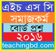 Social Work 1st Paper Question Dhaka, Jessore, Comilla, Chittagong, Sylhet, and Dinajpur Board 2017
