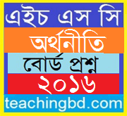 Economics 1st Paper Question 2016 Jessore Board