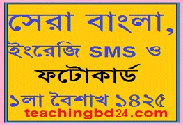 Pohela Boishakh Best Bangla, English SMS and Photo Cards 1425