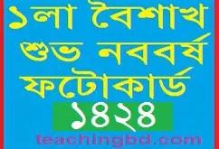 Pohela Boishakh Shuvo Noboborsho Photo Cards 1424