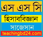 Accounting Suggestion and Question Patterns ofSSCExamination 2018-11