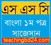 Bengali 1st Paper Suggestion and Question Patterns of SSC Examination 2018