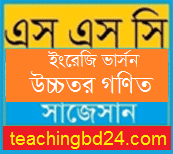 EV Higher Mathematics Suggestion and Question Patterns of SSC Examination 2019