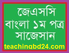 Bengali 1st Paper Suggestion and Question Patterns of JSC Examination 2017-1