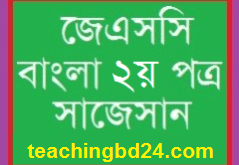 Bengali 2nd Paper Suggestion and Question Patterns of JSC Examination 2017