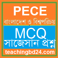 PECE Bangladesh and Bisho Porichoy MCQ Question With Answer 2020 13