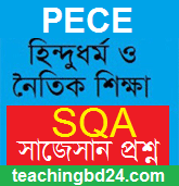 PECE Hindu Religion and Moral Education short questions answer Suggestion 2018