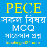 PECE All Subject MCQ Suggestion Question With Answer 2017