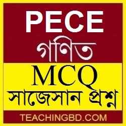 PECE Mathematics MCQ Question With Answer 10th ‍Chapter
