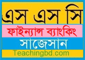 Finance and Banking Suggestion and Question Patterns of SSC Examination 2018-1