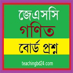 Dhaka Board JSC Mathematics Board Question 2016