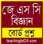 JSC Science Board Question Dhaka Board 2017