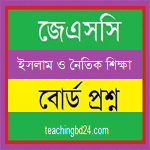 JSC Islam and moral education Board Question year 2017 2