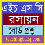 HSC Chemistry 2nd Paper Question 2017 Sylhet Board