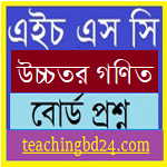 HSC Higher Mathematics 2nd Paper Question 2017 Chittagong Board