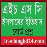 HSC Islamic History 2nd Paper Question Jessore, Comilla, Barishal,Sylhet,Dinajpur Board 2017 1