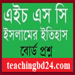HSC Islamic History 2nd Paper Question Jessore, Comilla, Barishal,Sylhet,Dinajpur Board 2017