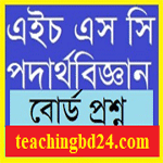 Physics 2nd Paper Question Jessore Board 2017