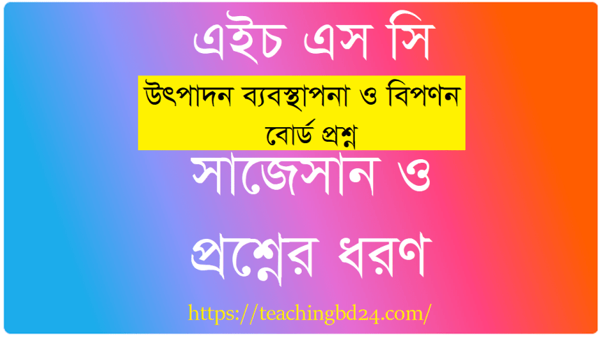 Production Management & Marketing 2nd Paper Question 2018 Rajshahi, Cumilla, Chattogram, Barishal Board