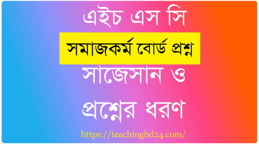 Social Work 1st Paper Question Barishal and Rajshahi Board 2017