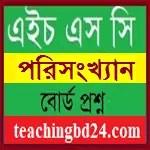 HSC Statistics 2nd Paper Jessore Board 2017