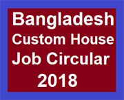Bangladesh Custom House Job Circular 2018 2