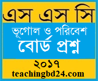 SSC Geography and Environment Board Question 2017 All Board