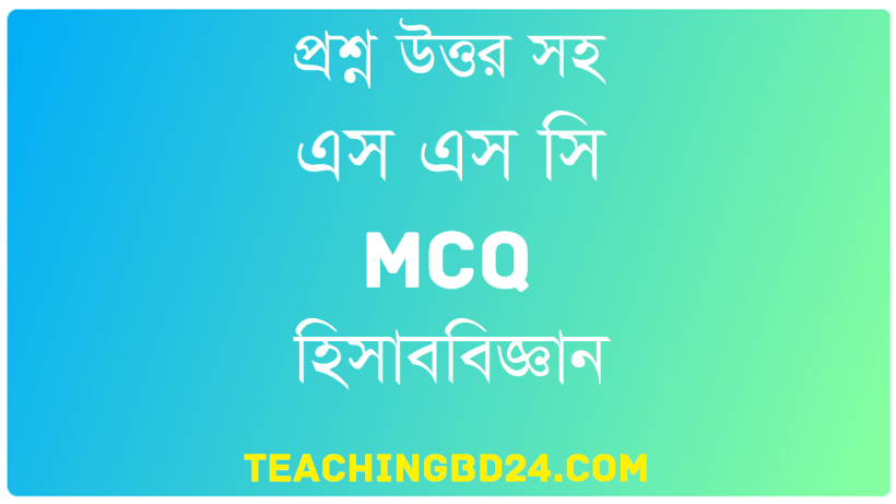 SSC Accounting MCQ Question With Answer 2020 1
