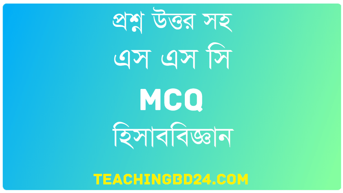 SSC AccountingMCQ Question With Answer 2020