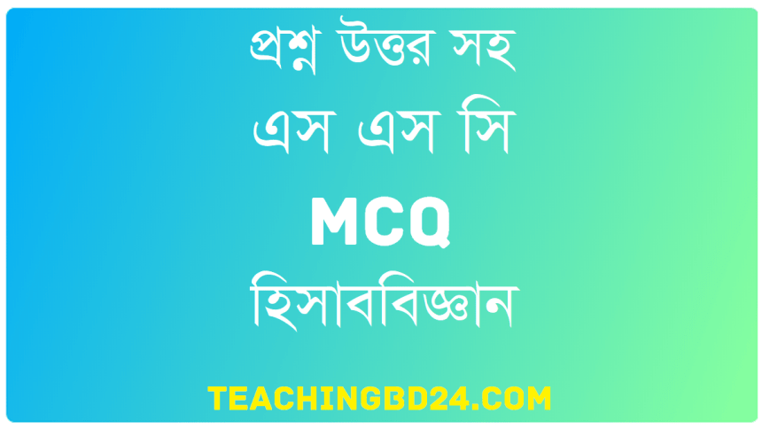 SSC Accounting MCQ Question With Answer 2020