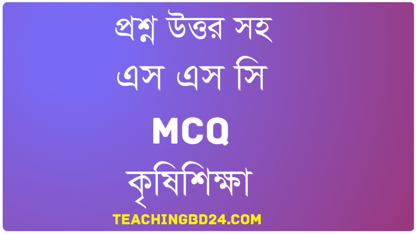 SSC MCQ Question Ans. Agriculture and Climate 1