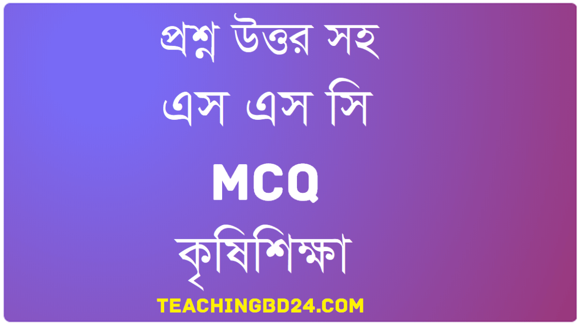 SSCAgriculture StudiesMCQ Question With Answer 2020