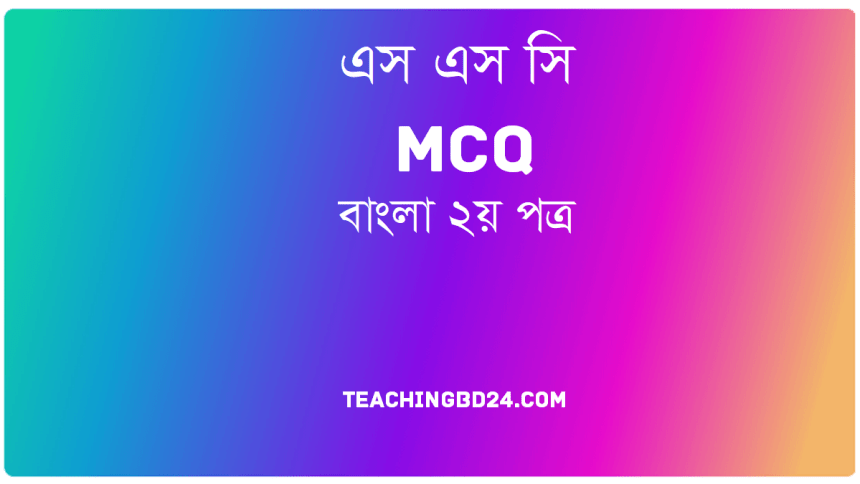SSC Bangla 2nd Paper MCQ Question With Answer 2020 1