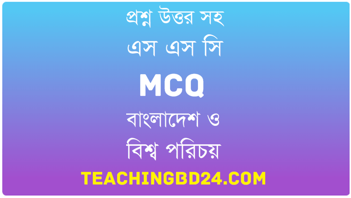 SSC Bangladesh and Global Studies MCQ Question With Answer 2020 2