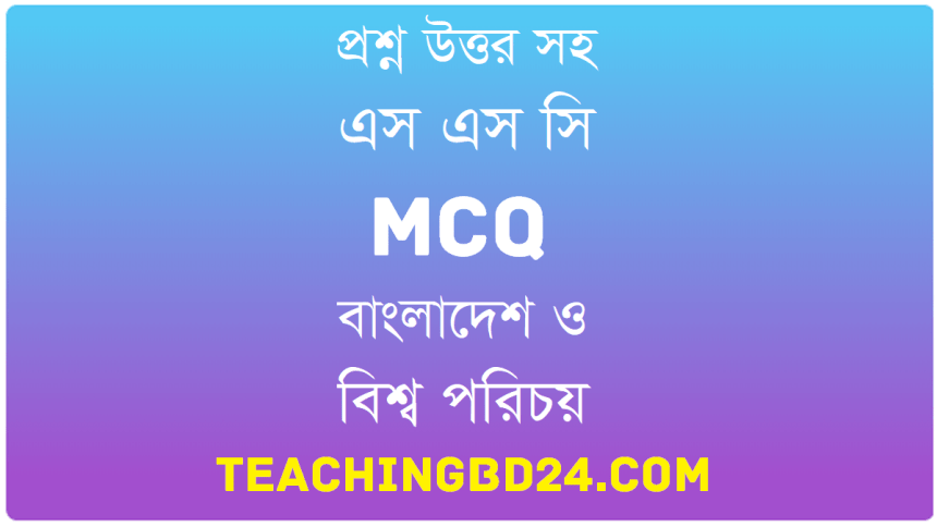 SSC Bangladesh and Global Studies MCQ Question With Answer 2020 1