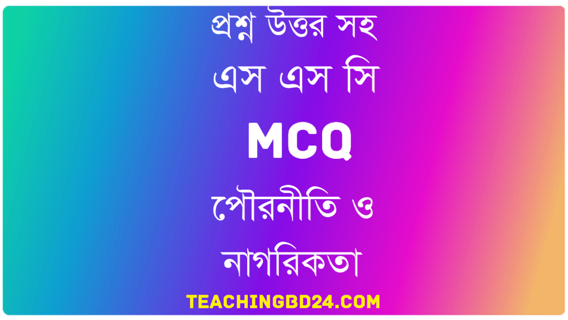 SSC Civics and Citizenship MCQ Question With Answer 2020