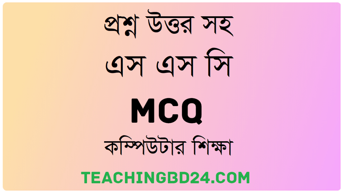 SSC Computer Study MCQ Question With Answer 2020