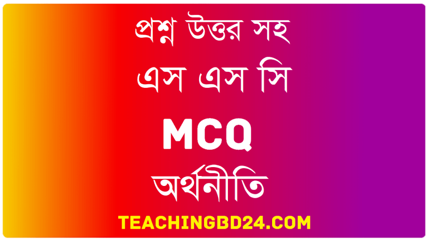 SSC Economics MCQ Question With Answer 2020