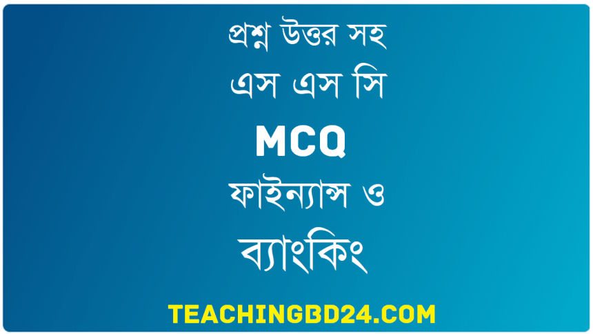 SSC Finance and Banking MCQ Question With Answer 2020