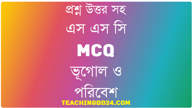 SSC Geography and Environment MCQ Question With Answer 2020 1