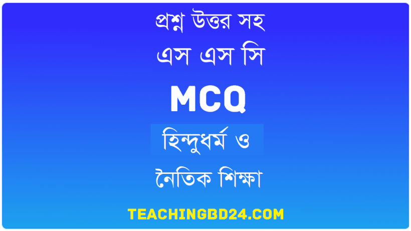 SSC Hindudhormo Suggestion and MCQ Question With Answer 2020 1