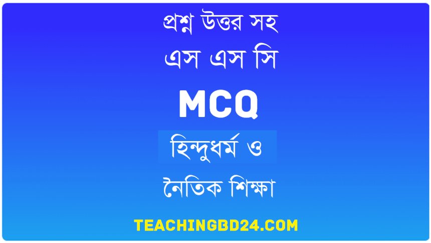 SSC Hindudhormo Suggestion and MCQ Question With Answer 2020