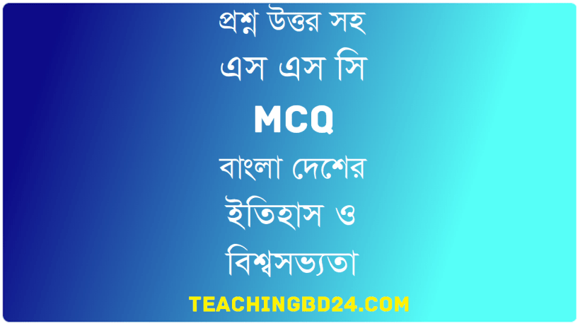 SSC History of Bangladesh & World Civilization MCQ Question With Answer 2020 1