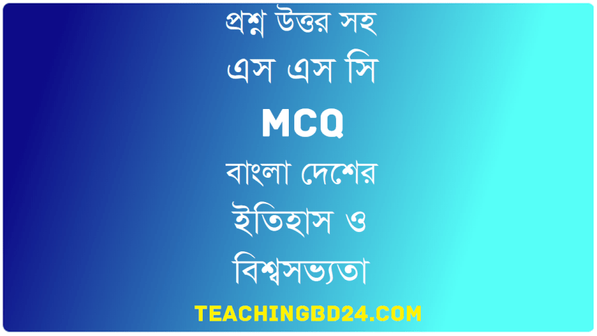 SSC History of Bangladesh & World Civilization MCQ Question With Answer 2020