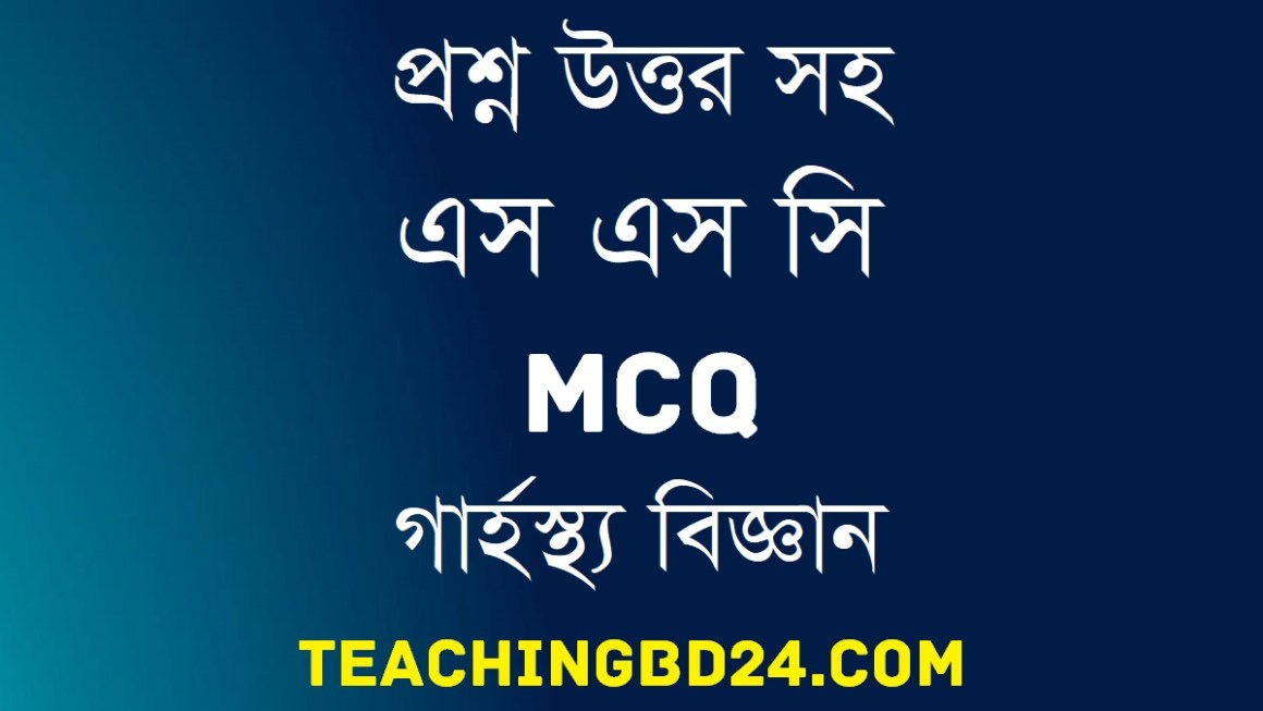 SSC Home Science MCQ Question With Answer 2020