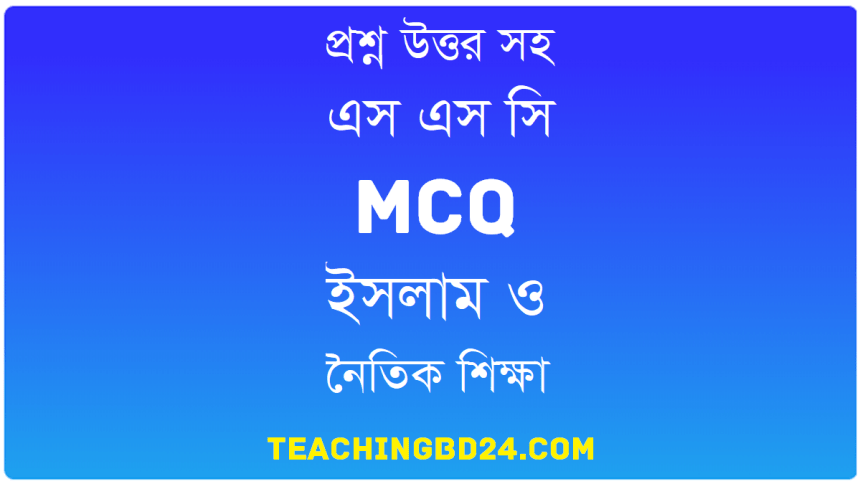 SSC Islam and Moral Education MCQ Question With Answer 2020
