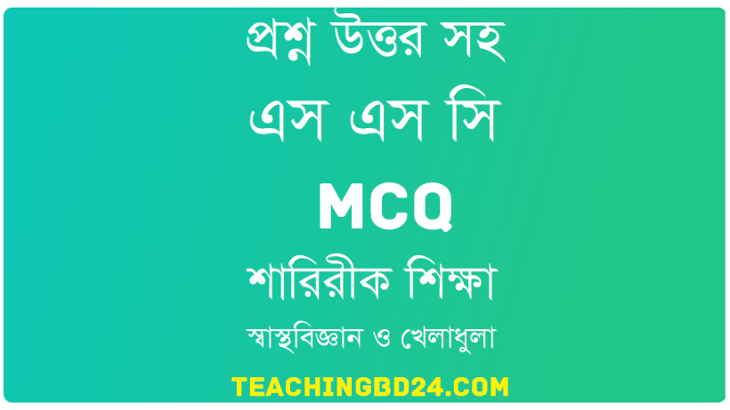 SSC Physical Education MCQ Question With Answer 2020 1